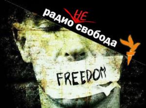 радио несвобода