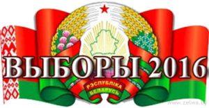 выборы 2