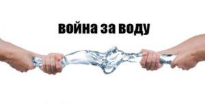 война за воду