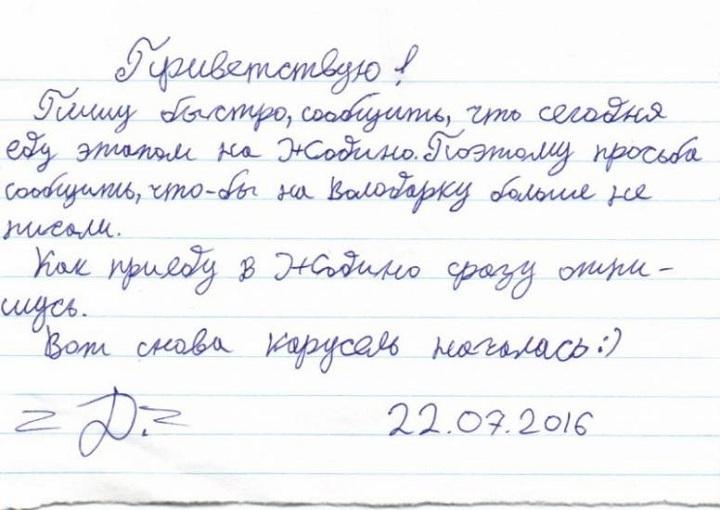 письмо анархиста