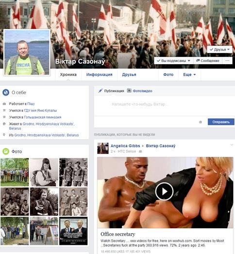 сазонов страница в фейсбуке