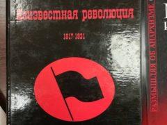 Литература, привезенная анархистом Петром Рябовым в Гродно, подверглась экспертизе