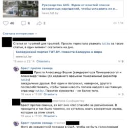 """""""TUT.BY скатился на дно"""". Активисты возмущены статьей в поддержку аккумуляторного завода в Бресте"""