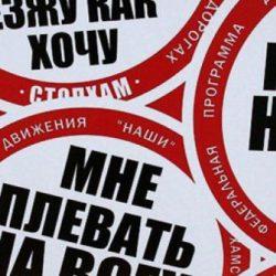 Неохота связываться или как сотрудники ДПС отпустили обкуренного участника дорожного движения, небезизвестного Игоря Банцера (видео)