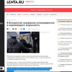 И снова фейк от Lenta.ru