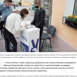 Валерий Цепколо не признался, что подписи за выдвижение его претендентом в кандидаты собирали и в Октябрьском районе Гродно