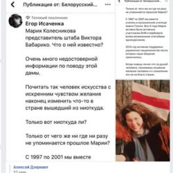 Мария Колесникова еще в бытность студентки музыкального училища ходила под БЧБ