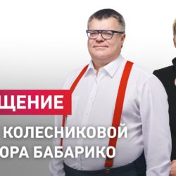 Мария Колесникова имиджмейкер Виктора Бабарико (видео)