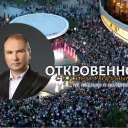 Протесты в Беларуси? Зажрались!