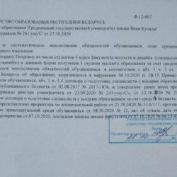 Маргарита Шиша больше не студент ГрГУ
