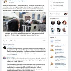 Гродненец Виталий Мойса — провокатор без границ