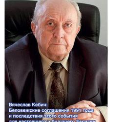 В Минске на 85-году жизни от коронавирусной инфекции умер первый премьер-министр Белоруссии Вячеслав Кебич (видео)