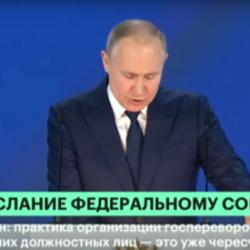 О ситуации в Беларуси из ежегодного послания Путина Федеральному собранию